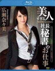 S Model 121: Nanami Hirose:  S Model 121: Nanami Hirose Blu-ray Porn Video