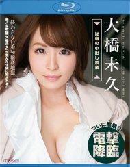 S Model 115: Miku Ohashi:  S Model 115: Miku Ohashi Blu-ray Porn Video