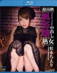 Kirari 82: Chieri Matsunaga:  Kirari 82: Chieri Matsunaga Blu-ray Porn Video
